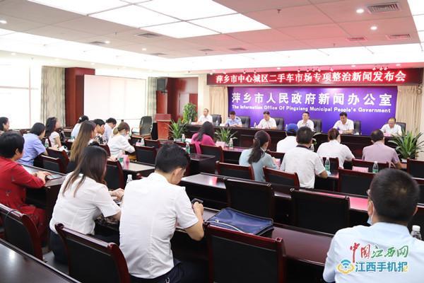 萍乡:7月底前完成中心城区二手车市场搬迁工作(图)