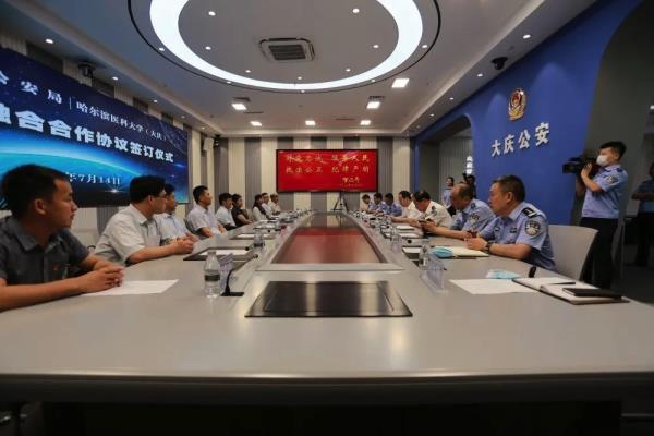 黑龙江大庆市公安局与哈尔滨医科大学(大庆) 举行市校深度融合合作签约仪式