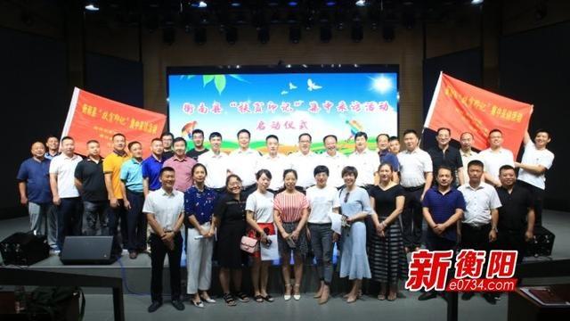 """衡南县在全省率先启动""""扶贫印记""""大型集中采访活动"""