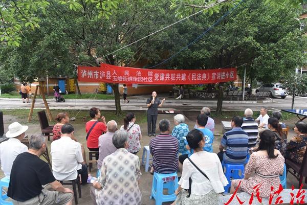 """四川泸县法院开展""""民法典与你我同行""""送法进社区活动"""