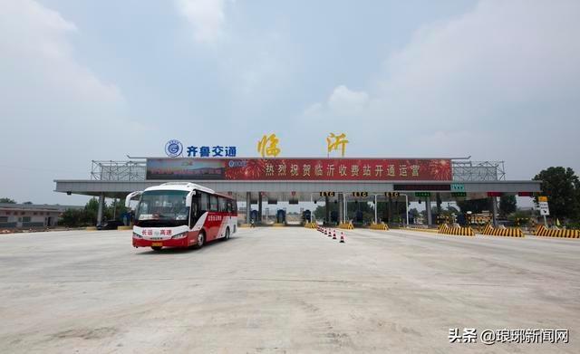 京沪高速公路临沂收费站恢复通车,车道已升级至7进8出