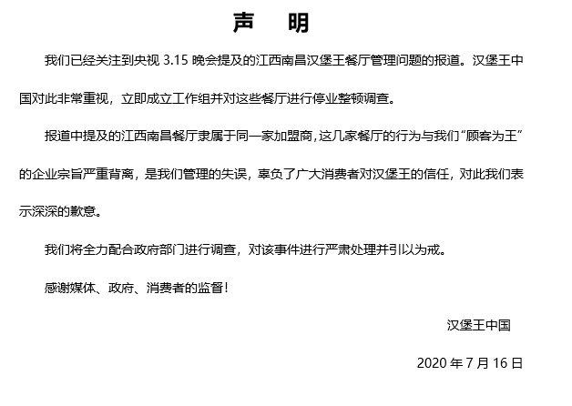「杏悦」食材汉堡王致杏悦歉称出问题的是加盟商图片