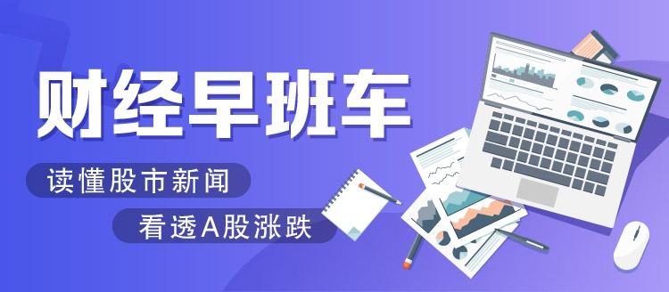 【杏鑫开户】天登陆A股杏鑫开户科技股如何表现图片