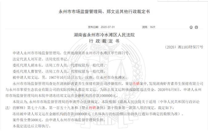 湖南虾青素涉嫌组织策划传销 实控人郑文运被法院冻结存款100万元