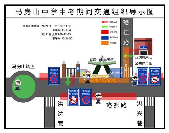 武汉中考首日遇周一早高峰,相关路段交