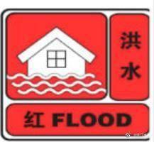 杏悦省杏悦水文管理中心发布嘉兴站洪水红警嘉兴图片