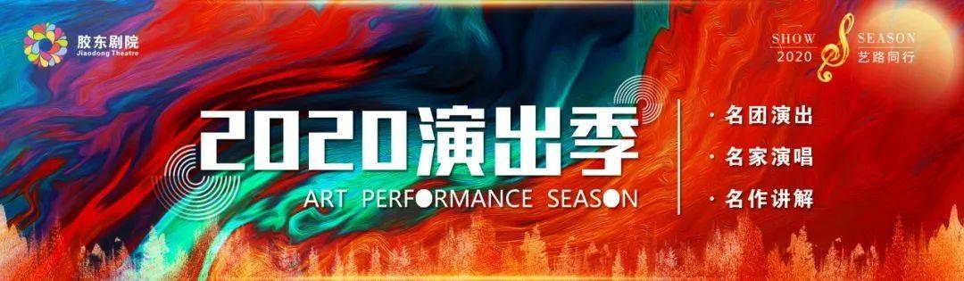 赏名剧、看名团、会名家——胶东剧院2020演出季发布
