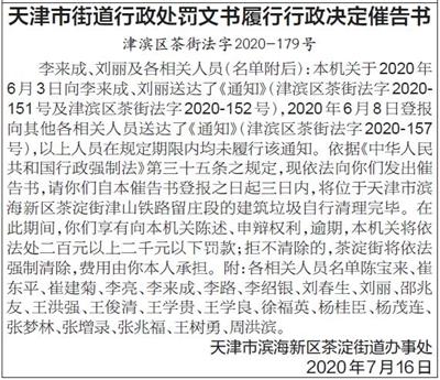 天津市街道行政处罚文书履行行政决定催告书