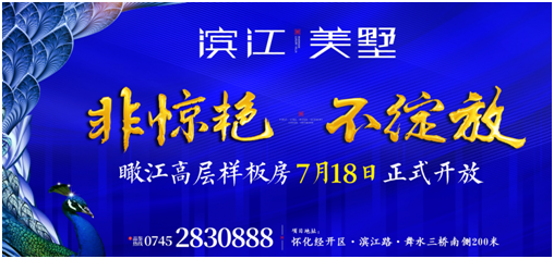 【1038】7月18日,龙科·滨江美墅样板房惊艳绽放!