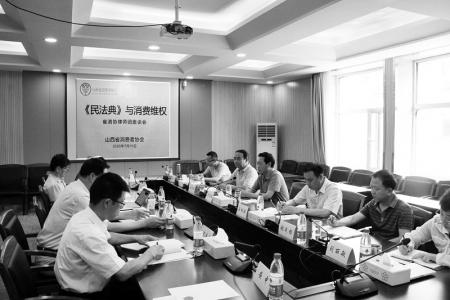 """山西省消费者协会召开""""《民法典》与消费维权""""律师座谈会"""
