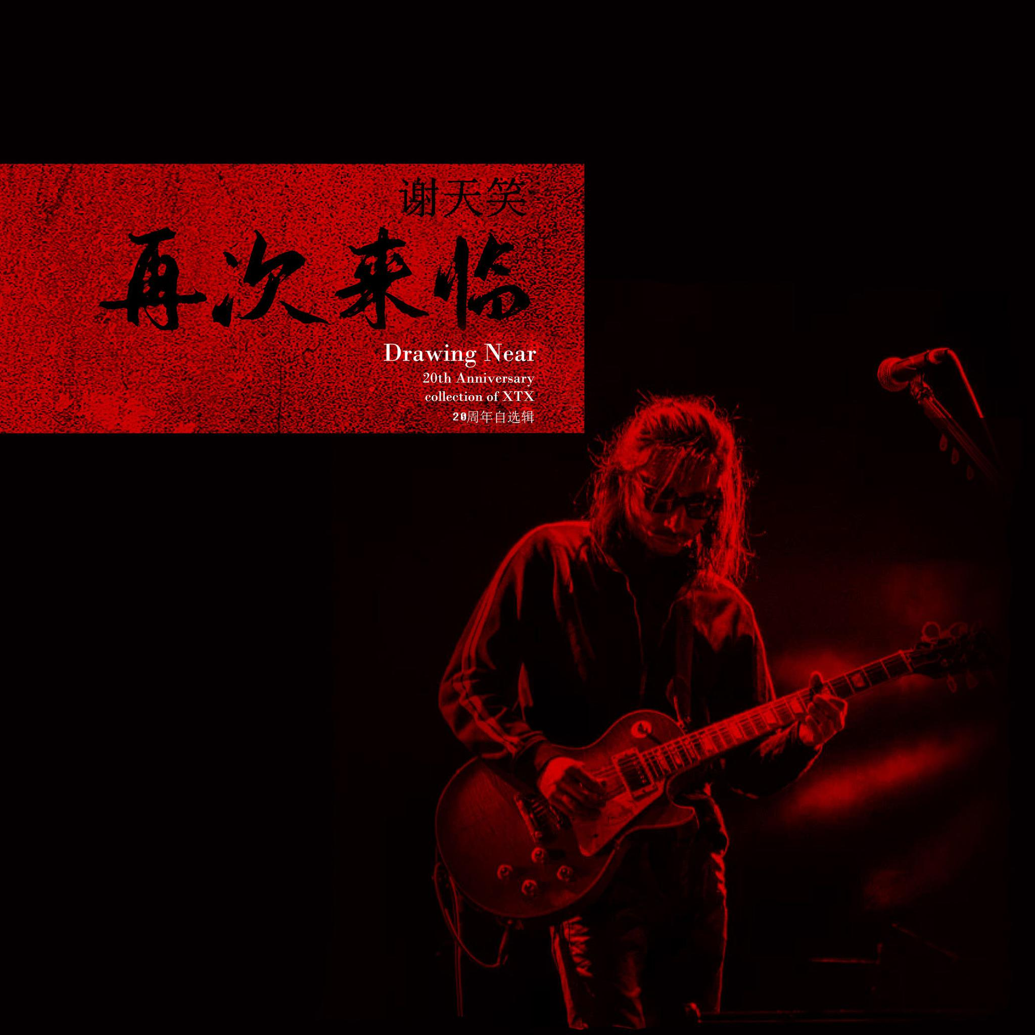 杏悦发行出道二十周年自选辑重新编曲杏悦制作十首图片