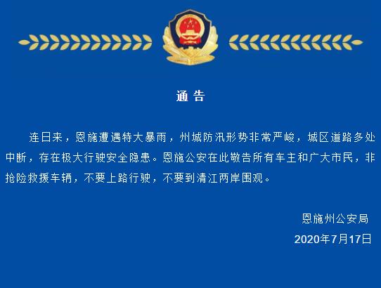 【杏悦】警方发布通告非抢险救援杏悦车辆图片