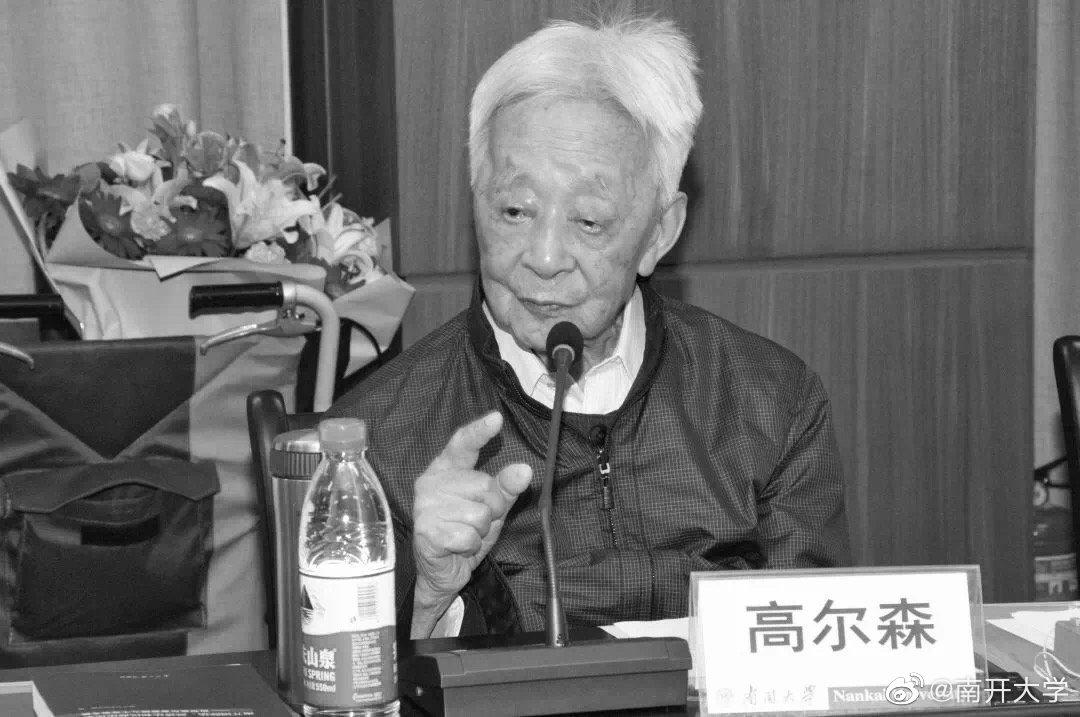 学杏悦家我国国际税法学科创始人高尔,杏悦图片