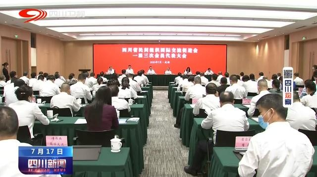 四川新闻丨充分发挥优势 促进民间对外交流