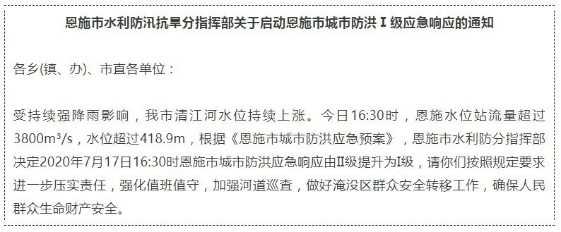 杏悦应湖北恩施城区大面积被淹杏悦图片