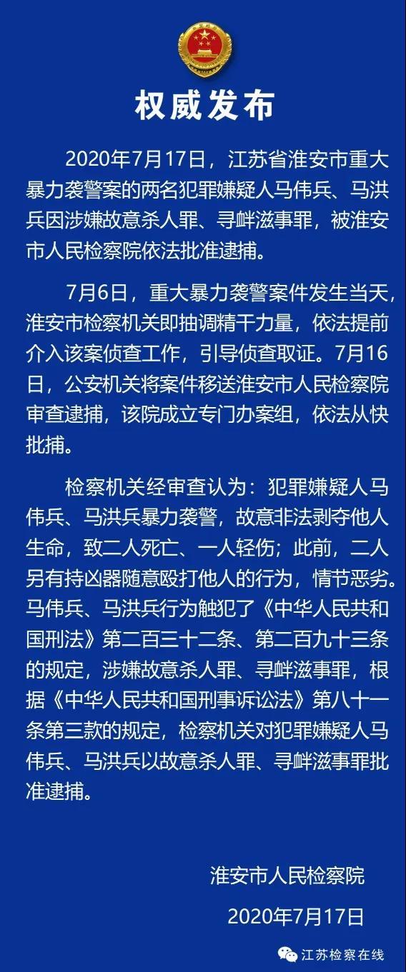 【杏悦】大暴力袭警杏悦案2名犯罪嫌疑人被批图片
