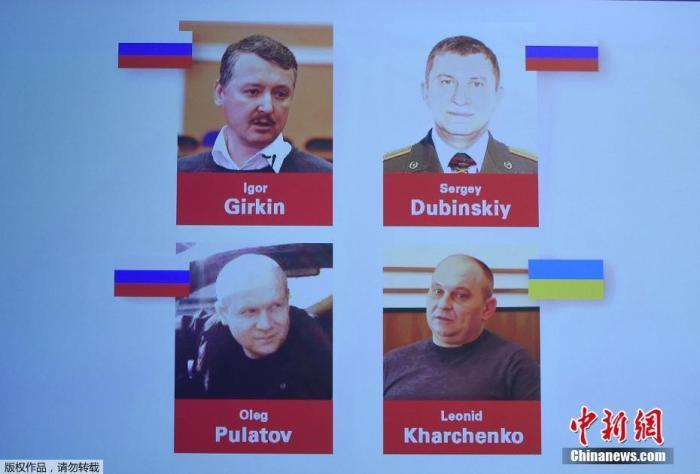 荷兰调查人员指控3名俄罗斯人和一名乌克兰人参与制造了此次空难。荷兰检方对此4人提起诉讼。