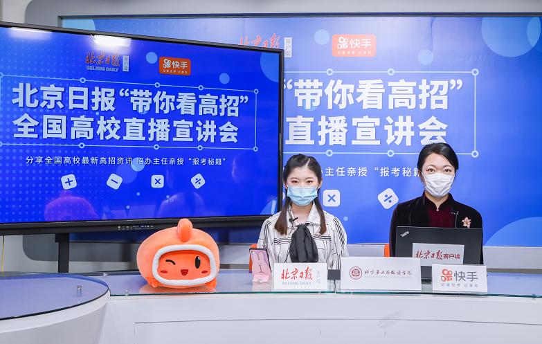 北京第二外国语学院2020招生政策划重点  招办负责人云课堂实录