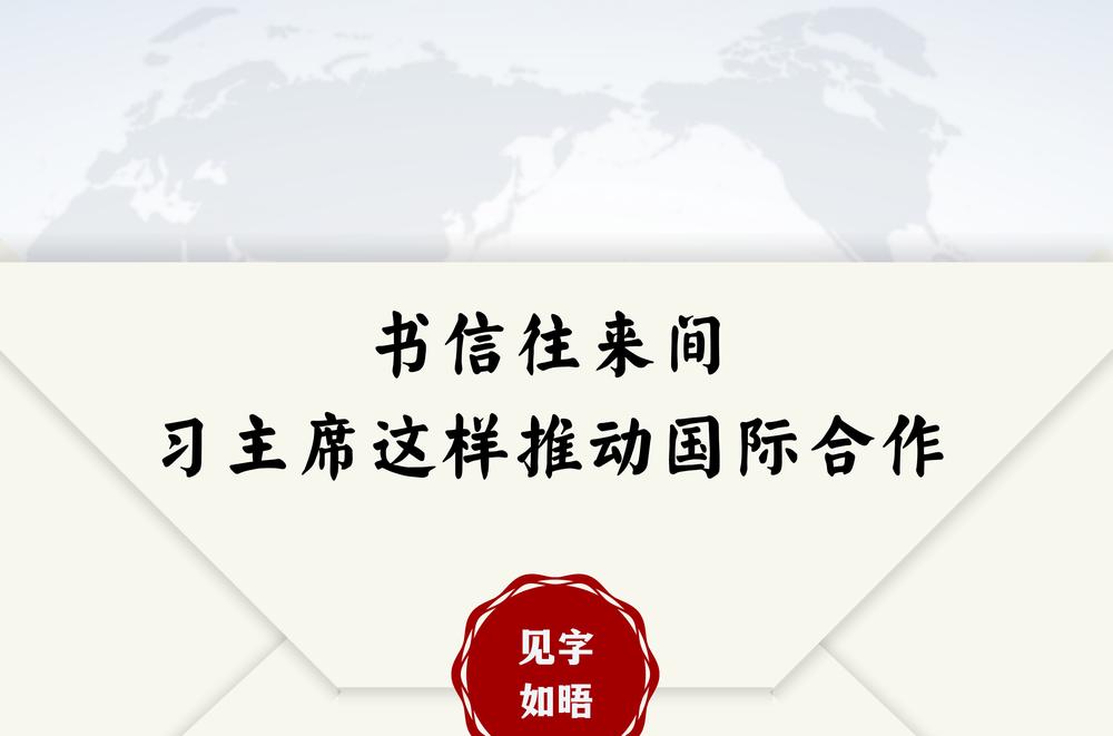 杏悦:书信往来间习近平这样杏悦推动国际合作图片