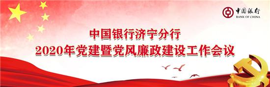 中国银行济宁分行召开2020年党建暨党风廉政建设工作会议