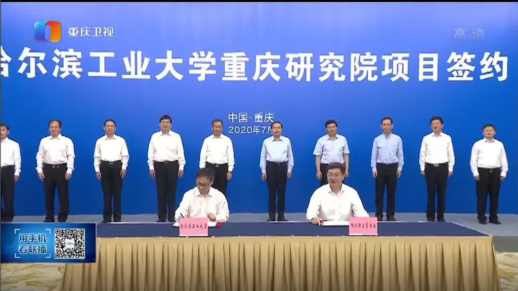 重庆与哈工大共建研究院:围绕汽车、机器人与人工智能等领域