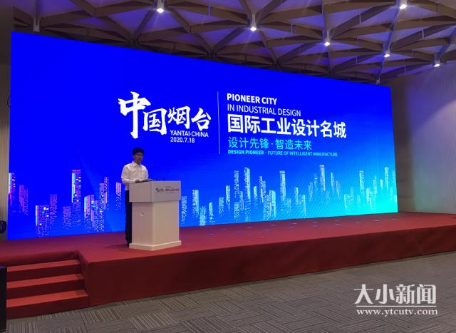 快讯:我市举行工业设计名城建设启动仪式