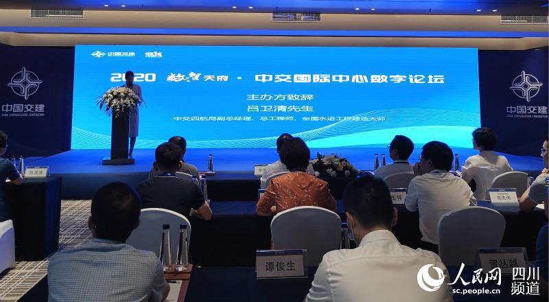助推成都数字经济建设 中交国际中心数字论坛在天府新区举行