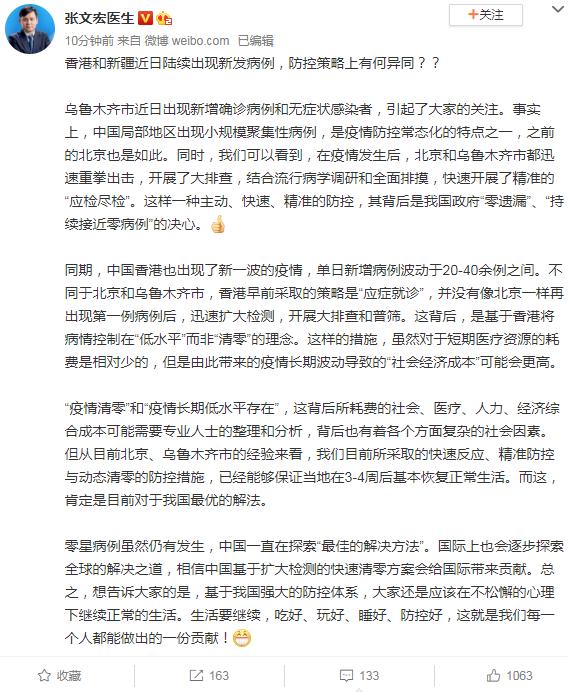 杏悦:疆陆续出现新发病杏悦例防控策略有何异同张图片