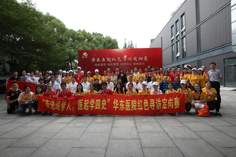 """用脚步丈量,用身心感受:华东医院党员""""走读""""上海进行""""四史""""学习"""