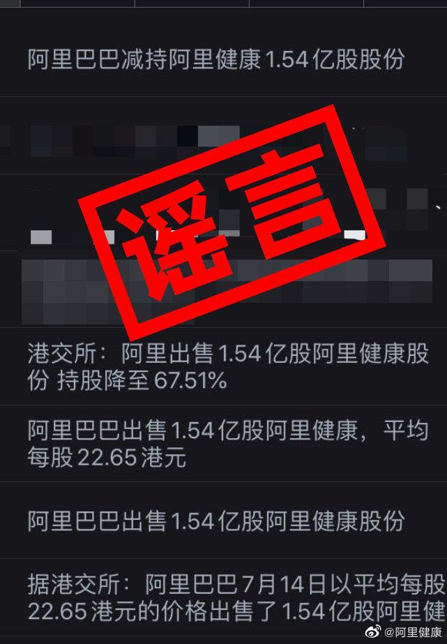 【杏悦】巴减持阿里杏悦健康154亿股股图片