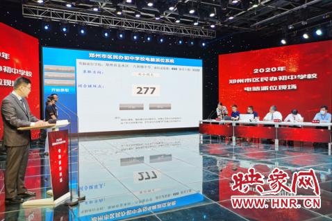 郑州市二七区7所民办初中派位结束 录取2400人