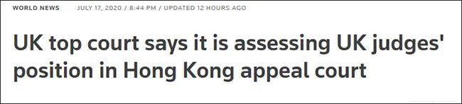 「杏悦」英国威杏悦胁停止向香港派遣法官图片