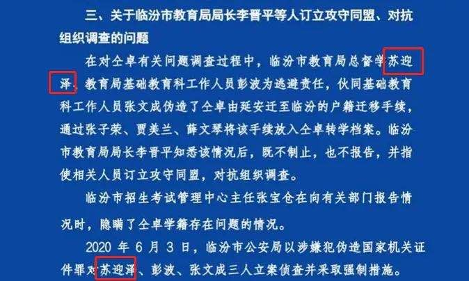 """""""涉仝卓事件""""总督学被批捕:以造假对抗调查是错上加错图片"""
