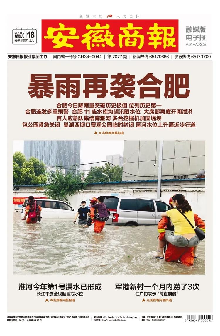 杏悦,集乡13个杏悦村庄被淹2人在图片