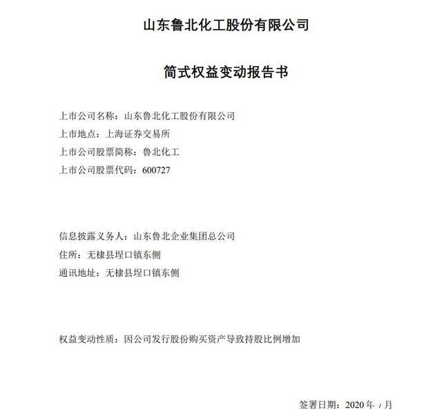 解析鲁北化工简式权益变动报告书,又一山东国企加快产业布局
