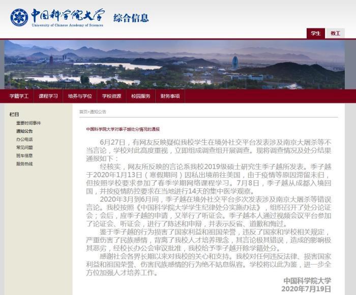 「杏悦」士发表涉杏悦南京大屠杀等不当言论图片