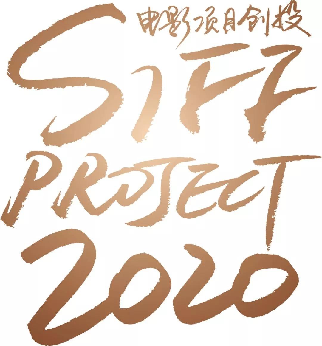 上影节创投项目评委会名单公布 刁亦男任主席