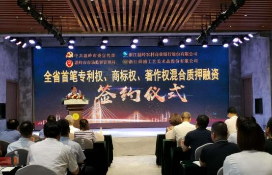 全省首笔专利权、商标权、著作权混合质押贷款在温岭投放