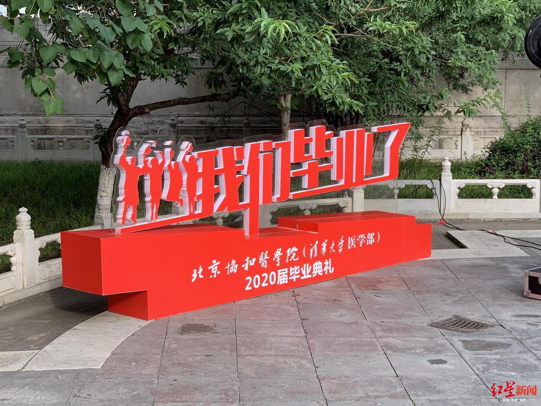 """北京协和医学院办""""云上""""毕业典礼,王辰致辞:医学是照顾人类的学问"""