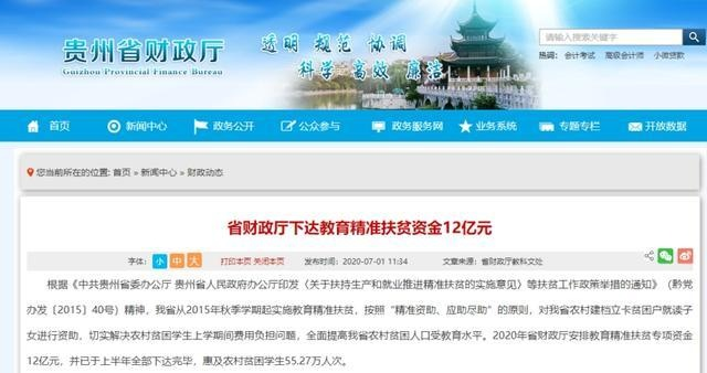 2020年贵州省财政厅下达教育精准扶贫资金12亿元