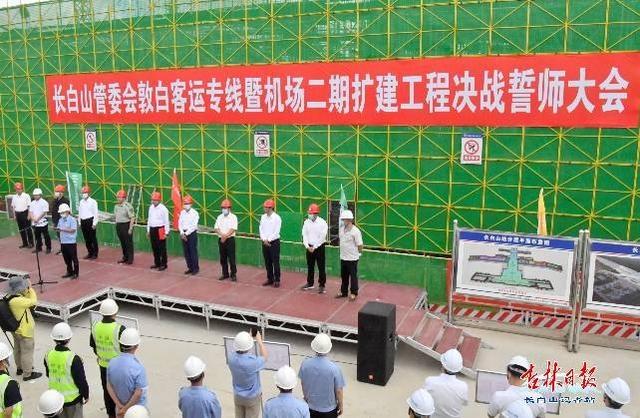 敦白铁路客运专线与长白山机场二期扩建工程决战誓师大会举行