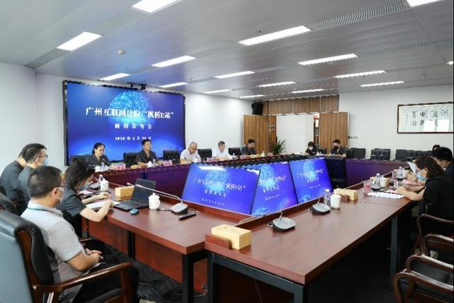 """就地解纷,广州互联网法院在腾讯、阿里设立解纷站点""""枫桥E站"""""""