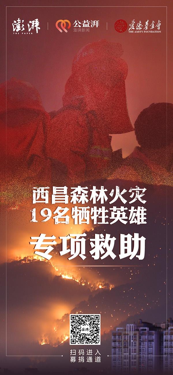 西昌烈火英雄救助公益项目线上募款结束,筹得善款80余万元