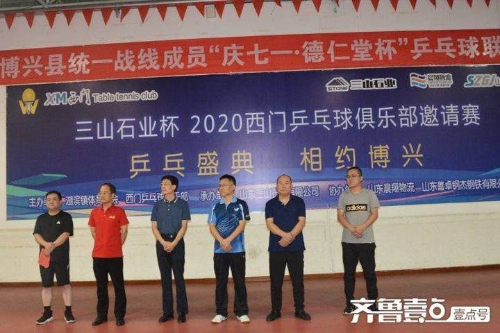 """博兴县委统战部""""庆七一""""乒乓球联谊赛圆满落幕"""