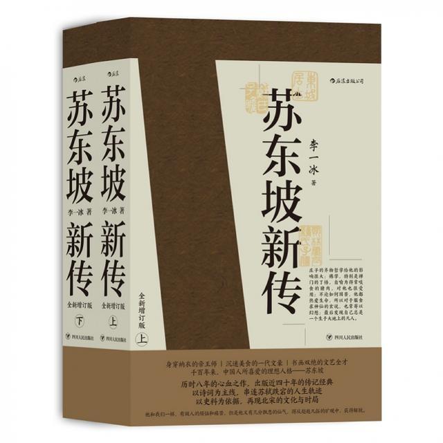 《苏东坡新传》四十年后增订版上市,还原苏轼一生轶闻韵事