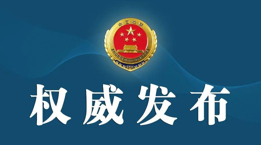 检察机关依法分别对潘中玉、唐庆明、窦晓光、郭中秋提起公诉