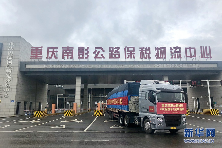西部陆海新通道开通跨境运输新线路 中亚班车13天直达乌兹别克斯坦