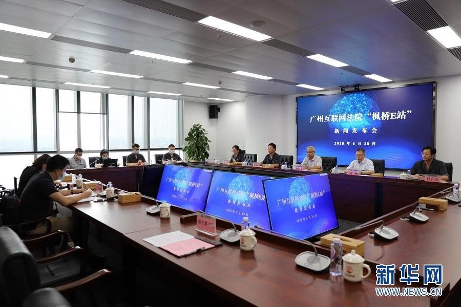 """广州互联网法院上线""""枫桥E站"""" 探索线上解纷新模式"""
