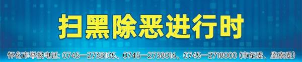怀化24小时|张吉怀高铁接触网全线第一杆成功组立;怀化17名市委管理干部任前公示...(7.1)