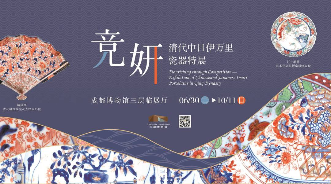"""168件/套中日伊万里瓷器,再现三百年前工匠的""""神仙打架"""""""